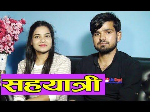 (Sahayatri (सहयात्री) - देउडा गायीका Gauri Bhatta...  36 minutes.)