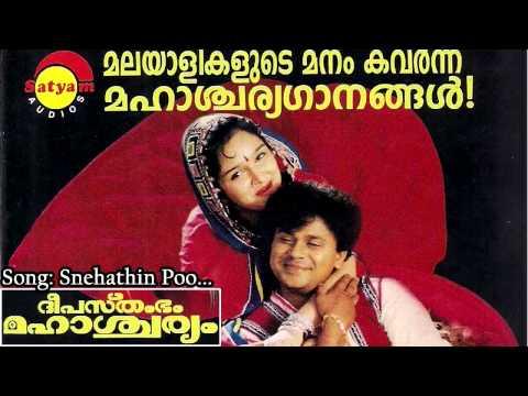 Deepasthambham Mahascharyam