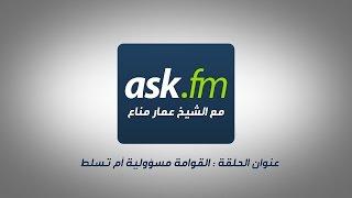 """برنامج ask.fm مع الشيخ عمار مناع """" الحلقة 87"""""""