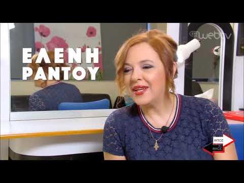 Αυτός και ο Άλλος | Ελένη Ράντου | 05/06/2020 | ΕΡΤ