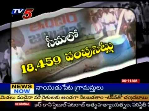 Telugu Political News – Corruption In Kiran Kumar Indira Jala Prabha Scheme (TV5)