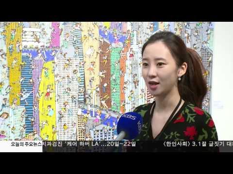 '소재의 다양성' 빛나는 한인 작품들 1.13.17 KBS America News