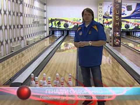 flv2 - Спортивный боулинг - 2. Второй выпуск телепрограммы о спортивном боулинге!!!