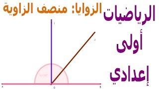الرياضيات أولى إعدادي - الزوايا تمرين 11