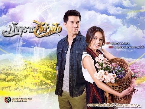 มัจจุราชสีน้ำผึ้ง ตอนจบ Ep.15 (End) Majurat See Nam Pueng (2013.07.01) (видео)