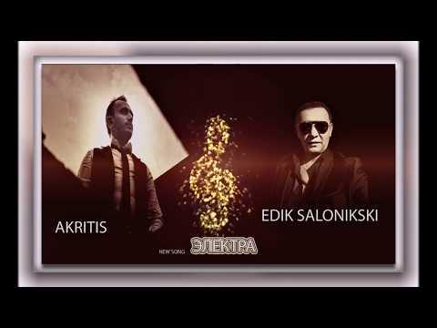 Edik Salonikski feat Akritis   Электра  new song 2015 (видео)