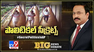 Big News Big Debate : Secret Politics in AP    పొలిటికల్ సీక్రెట్స్..! – Rajinikanth