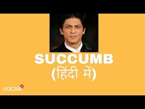 'SUCCUMB' का हिंदी में अनुवाद। |'SUCCUMB' MEANING EXPLAINED IN HINDI | VOCAB PLUS