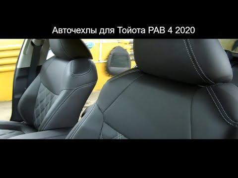 """Чехлы на Toyota RAV-4 V (XA50), серии """"Premium"""" - серая строчка, ромбы"""
