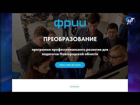 В Новгородской области стартует проект профессионального развития педагогов и школьников «Преобразование»