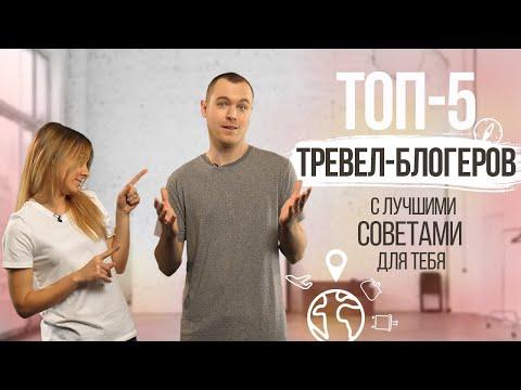 ТОП-5 ТРЕВЕЛ-БЛОГЕРОВ - DomaVideo.Ru