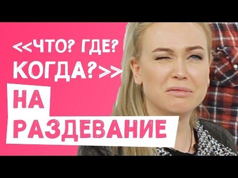 'Что Где Когда' НА РАЗДЕВАНИЕ - DomaVideo.Ru
