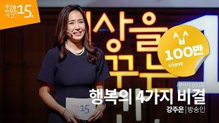 #43 [세바시] 행복의 4가지 비결 - 강주은 방송인
