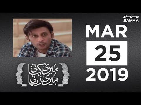 Meri Kahani Meri Zabani | SAMAA TV | 25 March 2019