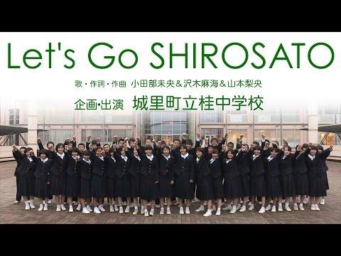 Let's Go SHIROSATO 企画:城里町立桂中学校