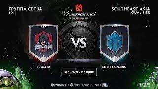 BOOM ID vs Entity Gaming, The International SEA QL [Adekvat]