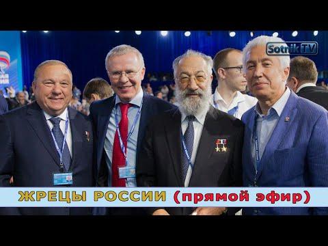 ЖРЕЦЫ РОССИИ (прямой эфир)