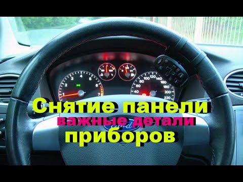 разбор панели на форд фокус 2 рестайлинг