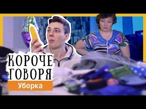 КОРОЧЕ ГОВОРЯ, уборка (видео)