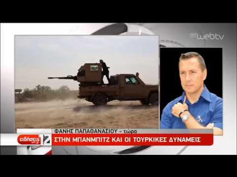 Συνεχίζονται οι πολεμικές επιχειρήσεις στη Συρία-Διπλωματικός μαραθώνιος | 16/10/2019 | ΕΡΤ