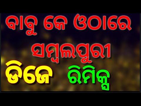 Video Babu Ke Utha  Re Sambalpuri Odia Dj Remix Hard Bass Mix By Dj APPU 2018 download in MP3, 3GP, MP4, WEBM, AVI, FLV January 2017