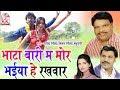 Rajendra Milan Rangila | Cg Song | Bhata Bari Ma Mor Bhaiya He Rakhwar | New Chhattisgarhi Song 2018