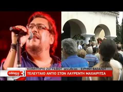 Αποχαιρετισμός στον Λ.Μαχαιρίτσα από το κοιμητήριο Ζωγράφου | 11/09/2019 | ΕΡΤ