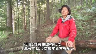 「癒しの森 ~五感が喜ぶ健やかスロウ旅~」 第5話
