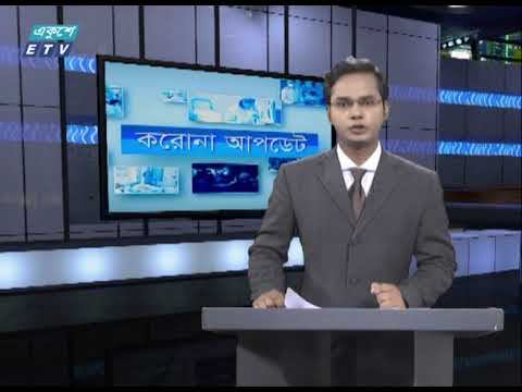 Special Bulletin Corona Virus || করোনা আপডেট || 01 PM || 09 August 2020 || ETV News