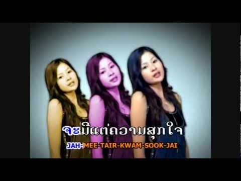 Video LAO POP L-Zone  ຂີ້ອາຍ download in MP3, 3GP, MP4, WEBM, AVI, FLV January 2017