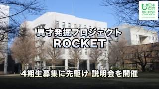 「異才発掘プロジェクト ROCKET」では、2017年6月15日~30日、4期生を募集いたします。募集に先立ち、全国で行った説明会の模様をアップしました。説明会に参加できなかった皆さま、ぜひご覧ください。「異才発掘プロジェクトROCKET」http://www.nippon-foundation.or.jp/what/projects/rocket/