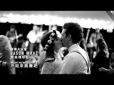 Jason Mraz 傑森瑪耶茲 - Might As Well Dance 不如來跳舞吧 (華納official HD 高畫質官方中字版)