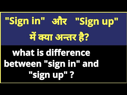 Sign in और Sign up में क्या अन्तर है? || what is difference between sign in and sign up?
