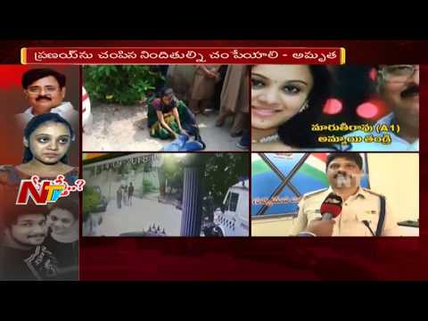 DSP srinivas Face to Face Over Pranay Demise Case | NTV (видео)