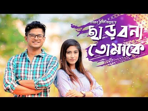 Download Charbo Na Tomake | Niloy Alamgir | Safa Kabir | Mabrur Rashid Bannah | Bangla New Natok 2018 HD Mp4 3GP Video and MP3
