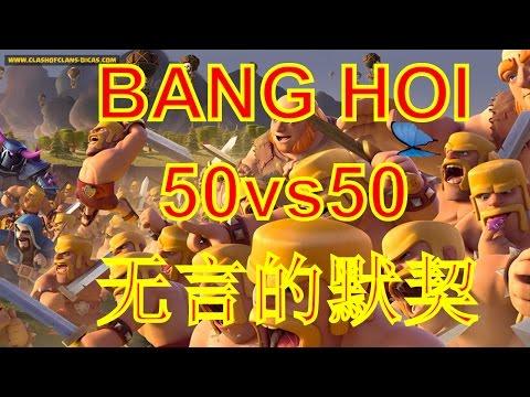 [TRỰC TIẾP] WAR CLAN BANG HOI 50vs50 无言的默契 CÙNG NEWZOMBIE VÀO 20H30 NGÀY 21/04/2017