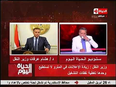 مداخلة هاتفية للدكتور هشام عرفات وزير النقل حول سعر تذكرة المترو