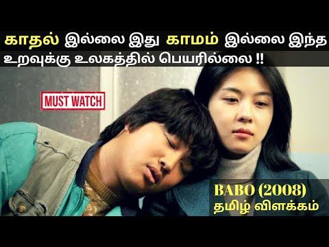 BABO - தமிழ் விளக்கம்| Korean love movie tamil explained story| Dubbed Hollywood review -a film by