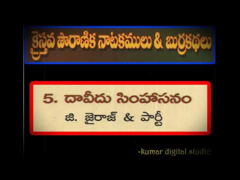 DHAVEEDHU SIMHASANAM OLD TELUGU CHRISTIAN DRAMA||ORIGINAL AUDIO||SONG-5