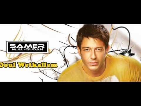 Oul Wetkallem [ House Remix ] By [ SamerAlQudah ] (видео)
