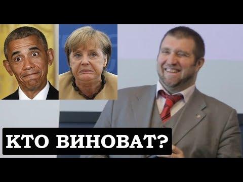 Дмитрий ПОТАПЕНКО - Кто виноват (если не Обама и Меркель) - DomaVideo.Ru