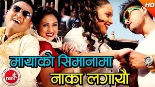 Mayako Simana - Ram Krishna Bam Malla & Laxmi Malla | Ft.Anu Shah & Karishma