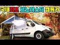 Download Lagu 국내최초 르노마스터캠핑카 프리미엄  완성품1호차 탄생!! renault master campingcar Mp3 Free