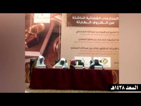 كلمة الدكتور خالد المصلح في ندوة المنازعات القضائية الناشئة عن الظروف الطارئة