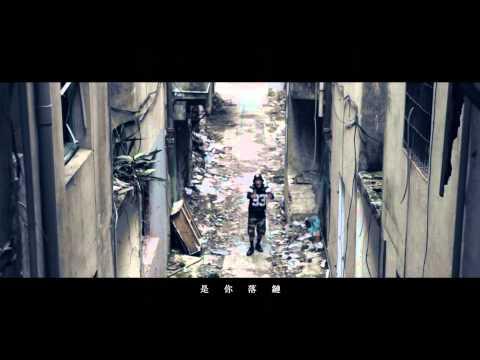 戰犯 Dudu king 金其禾 燙口貨 官方音樂錄影帶 official MV