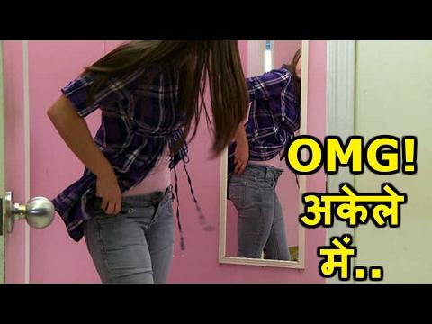 Video OMG! अकेले में लड़कियां करती है ऐसे काम download in MP3, 3GP, MP4, WEBM, AVI, FLV January 2017