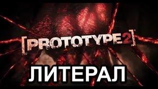 Video Литерал (Literal): Prototype 2 MP3, 3GP, MP4, WEBM, AVI, FLV Desember 2017