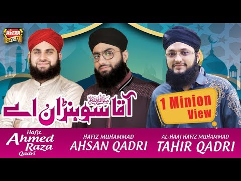 Video Hafiz Ahsan & Hafiz Tahir Qadri Ft. Hafiz Ahmed Raza Qadri - Aqa Sohna Hai - New Naat 2017 download in MP3, 3GP, MP4, WEBM, AVI, FLV January 2017