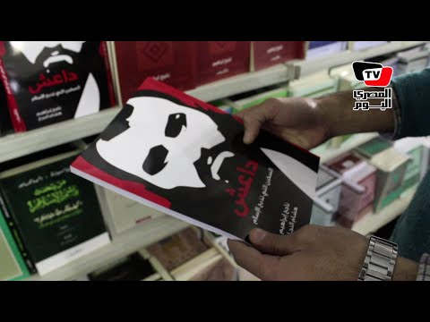 «داعش» يغزو معرض الكتاب