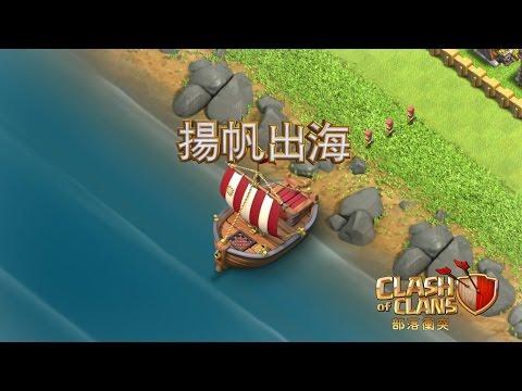 部落衝突 - 揚帆出海